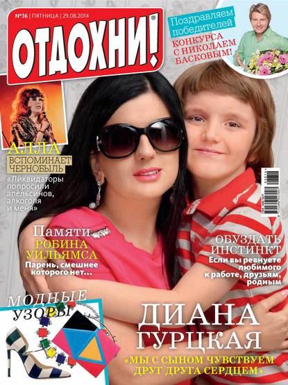 Фото - ИД «Бурда» Журнал «Отдохни!» №36/2014 ид бурда журнал отдохни 51 2014