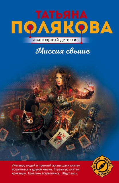 Татьяна Полякова — Миссия свыше