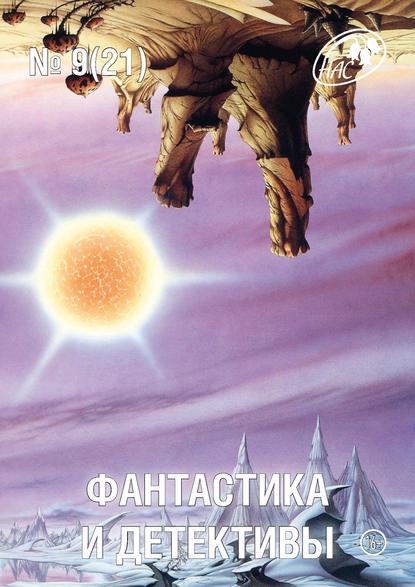 Сборник Журнал «Фантастика и Детективы» №9 (21) 2014 сборник журнал фантастика и детективы 1