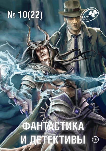 Сборник Журнал «Фантастика и Детективы» №10 (22) 2014 сборник журнал фантастика и детективы 1
