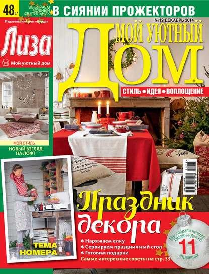 Фото - ИД «Бурда» Журнал «Лиза. Мой уютный дом» №12/2014 ид бурда журнал лиза мой уютный дом 10 2014