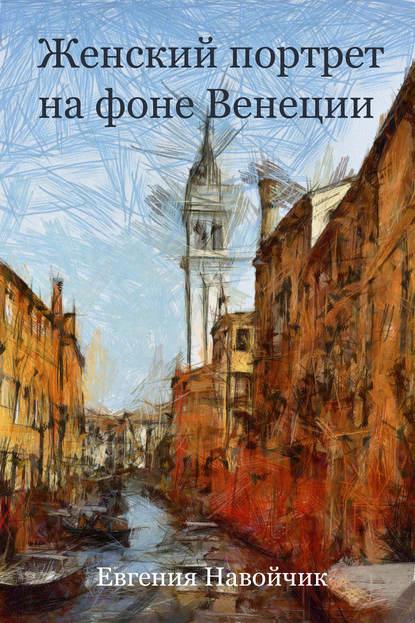 смерть в венеции книга читать