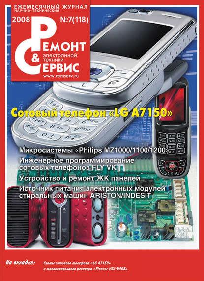 Группа авторов Ремонт и Сервис электронной техники №07/2008