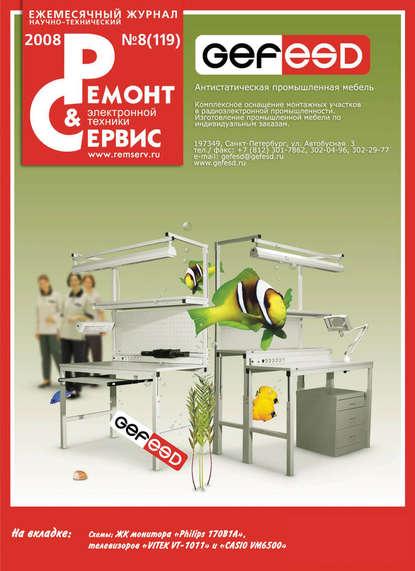 Группа авторов Ремонт и Сервис электронной техники №08/2008