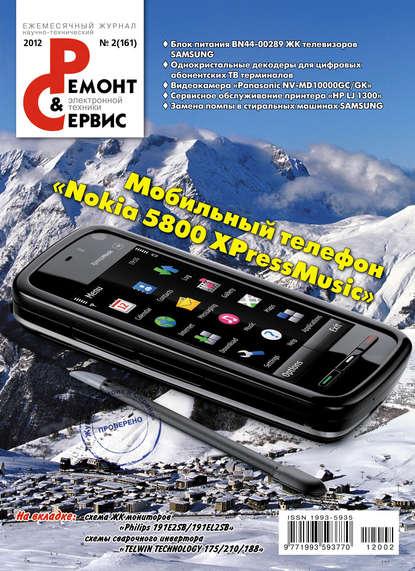 Группа авторов Ремонт и Сервис электронной техники №02/2012 оргтехника