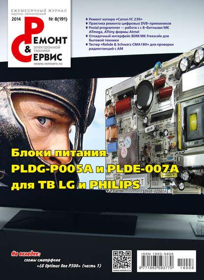 Группа авторов Ремонт и Сервис электронной техники №08/2014 группа авторов ремонт и сервис электронной техники 01 2008