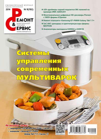 Группа авторов Ремонт и Сервис электронной техники №09/2014