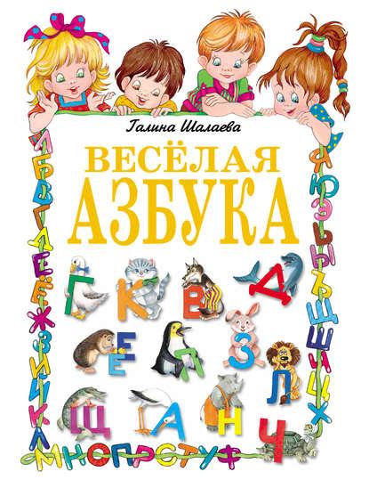 Г. П. Шалаева Веселая азбука г п шалаева азбука детского здоровья
