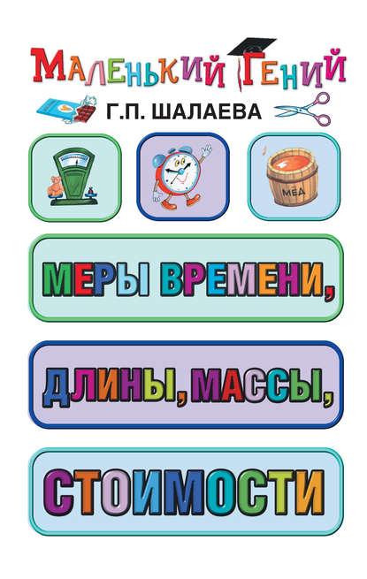 Г. П. Шалаева Меры времени, длины, массы, стоимости г п шалаева азбука детского здоровья