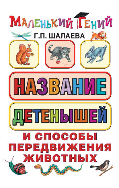 Г. П. Шалаева Название детенышей и способы передвижения животных г п шалаева погода