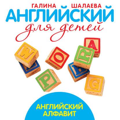 Г. П. Шалаева Английский алфавит