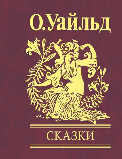 Оскар Уайльд. Сказки