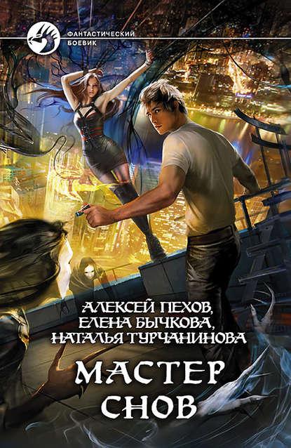 Алексей Пехов. Мастер снов