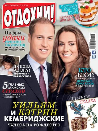 цена на ИД «Бурда» Журнал «Отдохни!» №03/2015