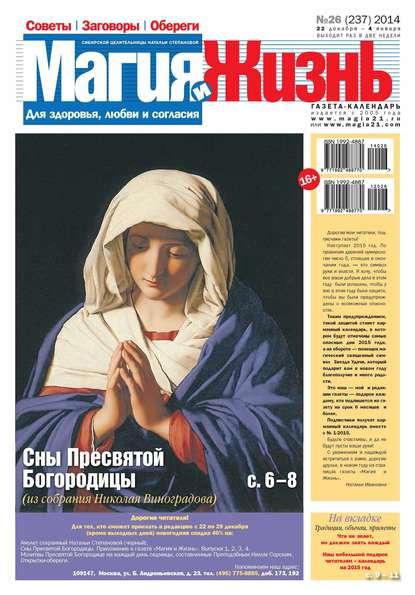 Магия и жизнь. Газета сибирской целительницы Натальи Степановой №26/2014