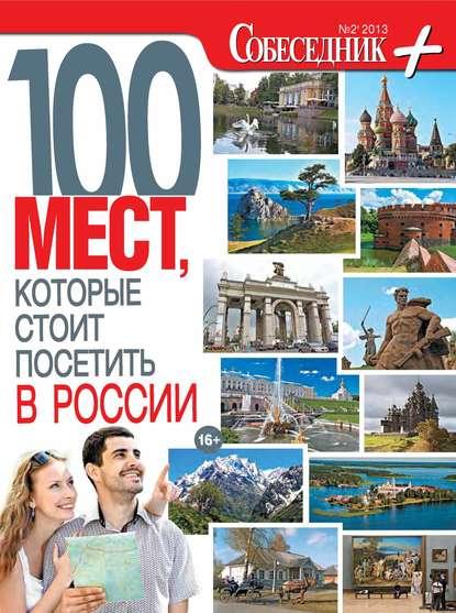 Отсутствует — Собеседник плюс №02/2013. 100 мест, которые стоит посетить в России