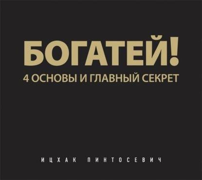 Ицхак Пинтосевич Богатей! 4 основы и главный секрет