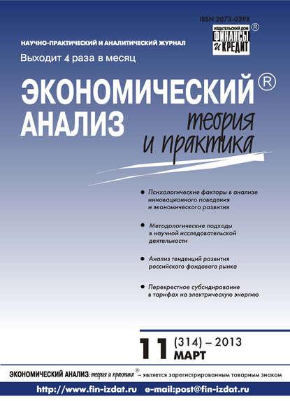 Группа авторов Экономический анализ: теория и практика № 11 (314) 2013 отсутствует экономический анализ теория и практика 26 329 2013