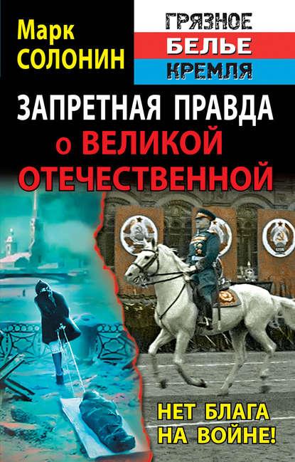 Марк Солонин. Запретная правда о Великой Отечественной. Нет блага на войне! 0x0
