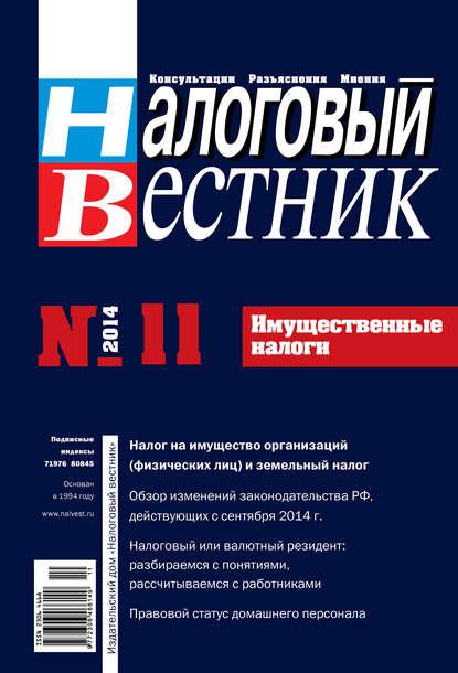 Налоговый вестник № 11/2014