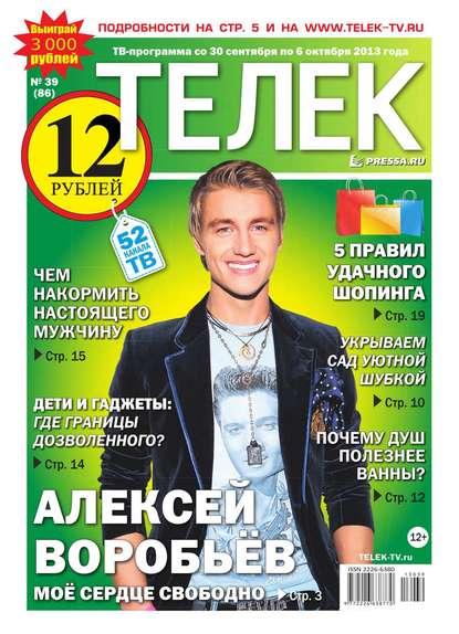 Телек 39-2013 фото