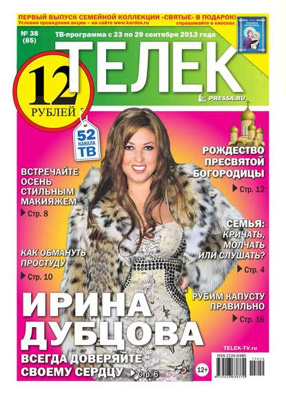 Фото - Редакция газеты Телек Pressa.ru Телек 38-2013 редакция газеты телек pressa ru телек 41 2013
