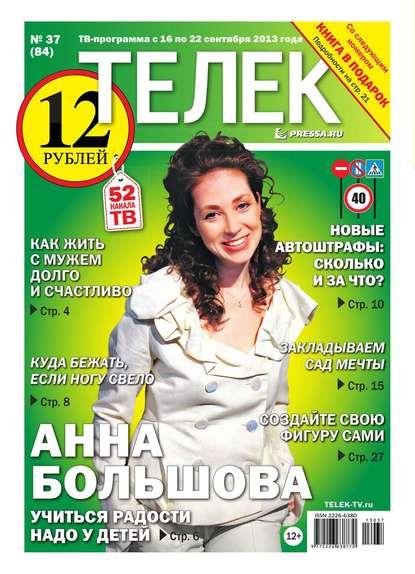 Фото - Редакция газеты Телек Pressa.ru Телек 37-2013 редакция газеты телек pressa ru телек 41 2013