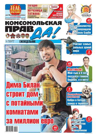 Комсомольская правда 29т-2014