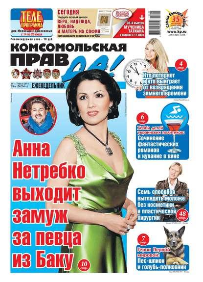 Комсомольская правда 28т-2014