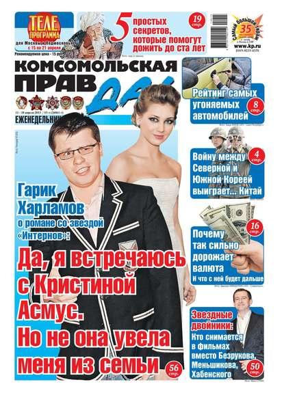Комсомольская правда 15т-2013