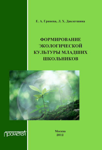 Формирование экологической культуры младших школьников фото