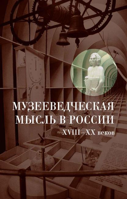 Музееведческая мысль в России XVIII XX веков: