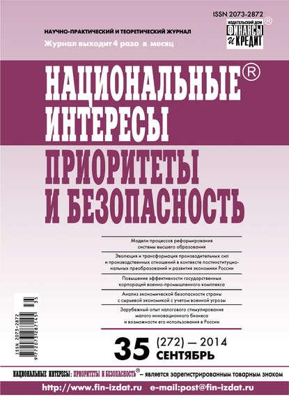 Группа авторов Национальные интересы: приоритеты и безопасность № 35 (272) 2014