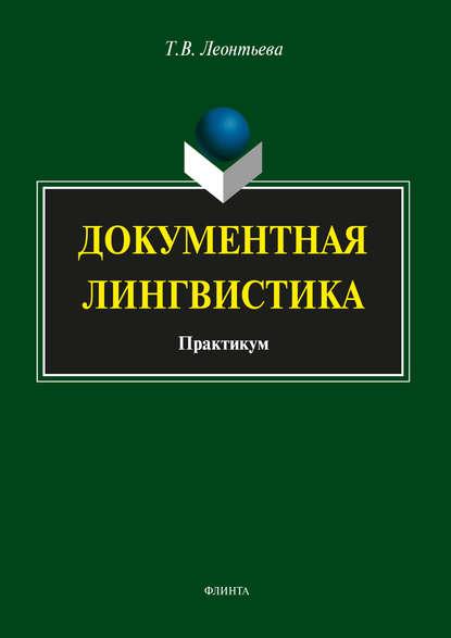 Фото - Т. В. Леонтьева Документная лингвистика т в леонтьева обычай в русском языке слово и понятие