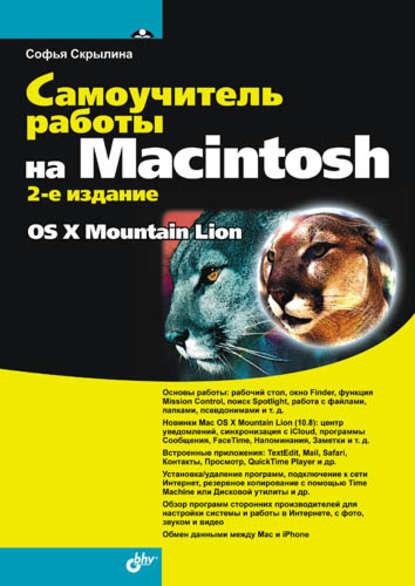 Самоучитель работы на Macintosh (2 е издание)