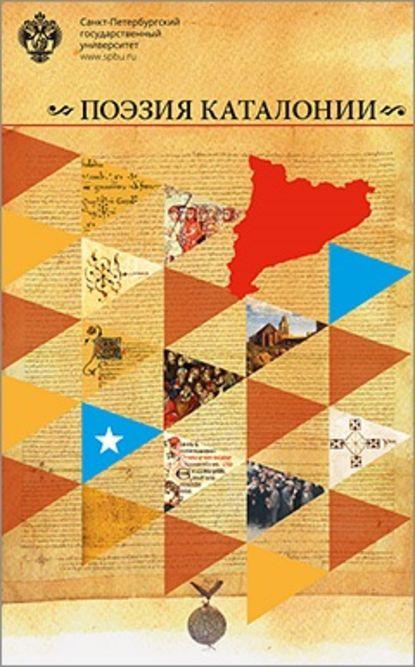 Поэзия Каталонии