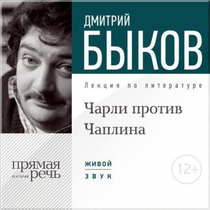 Дмитрий Быков Лекция «Чарли против Чаплина» фото с автографом чарли чаплина