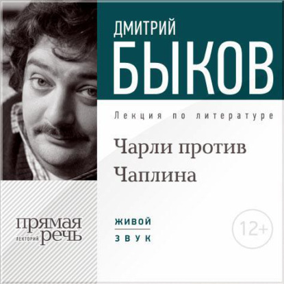 Лекция «Чарли против Чаплина»