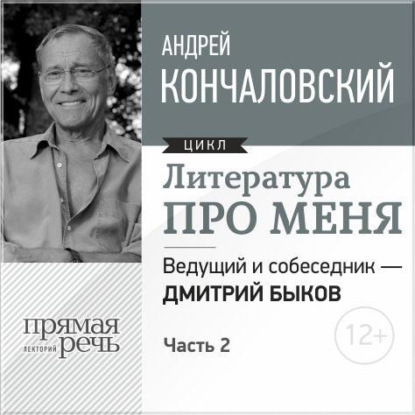 Литература про меня. Андрей Кончаловский. Встреча 2-я