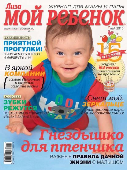 ИД «Бурда» Журнал «Лиза. Мой ребенок» №05/2015 ид бурда журнал лиза мой ребенок 10 2015