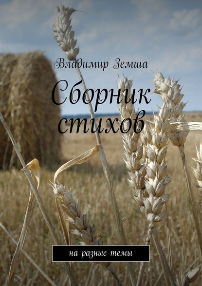 Сборник стихов. наразныетемы