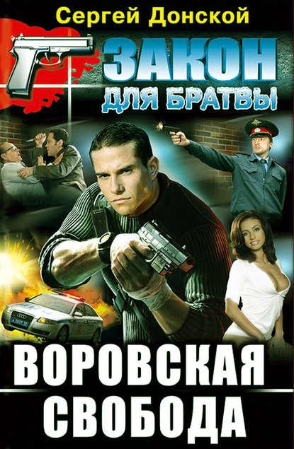 Сергей Донской Воровская свобода