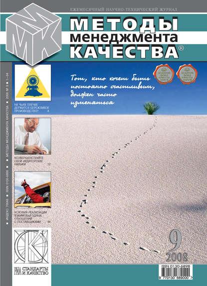 Группа авторов Методы менеджмента качества № 9 2008 группа авторов методы менеджмента качества 8 2008