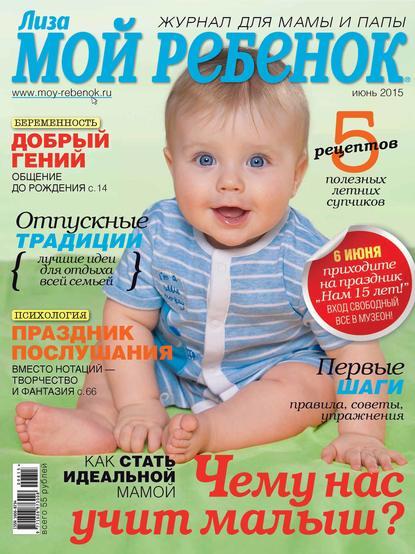 ИД «Бурда» Журнал «Лиза. Мой ребенок» №06/2015 ид бурда журнал лиза мой ребенок 10 2015