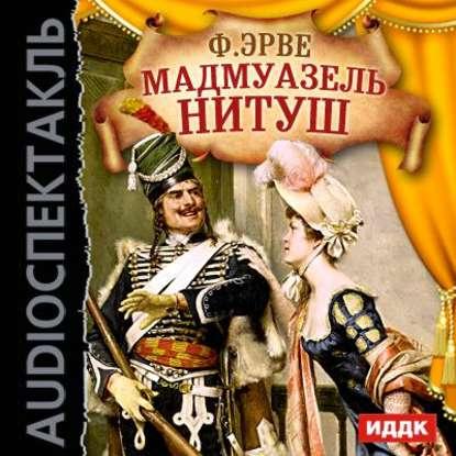 цена на Эрве Флоримон Мадмуазель Нитуш (оперетта)