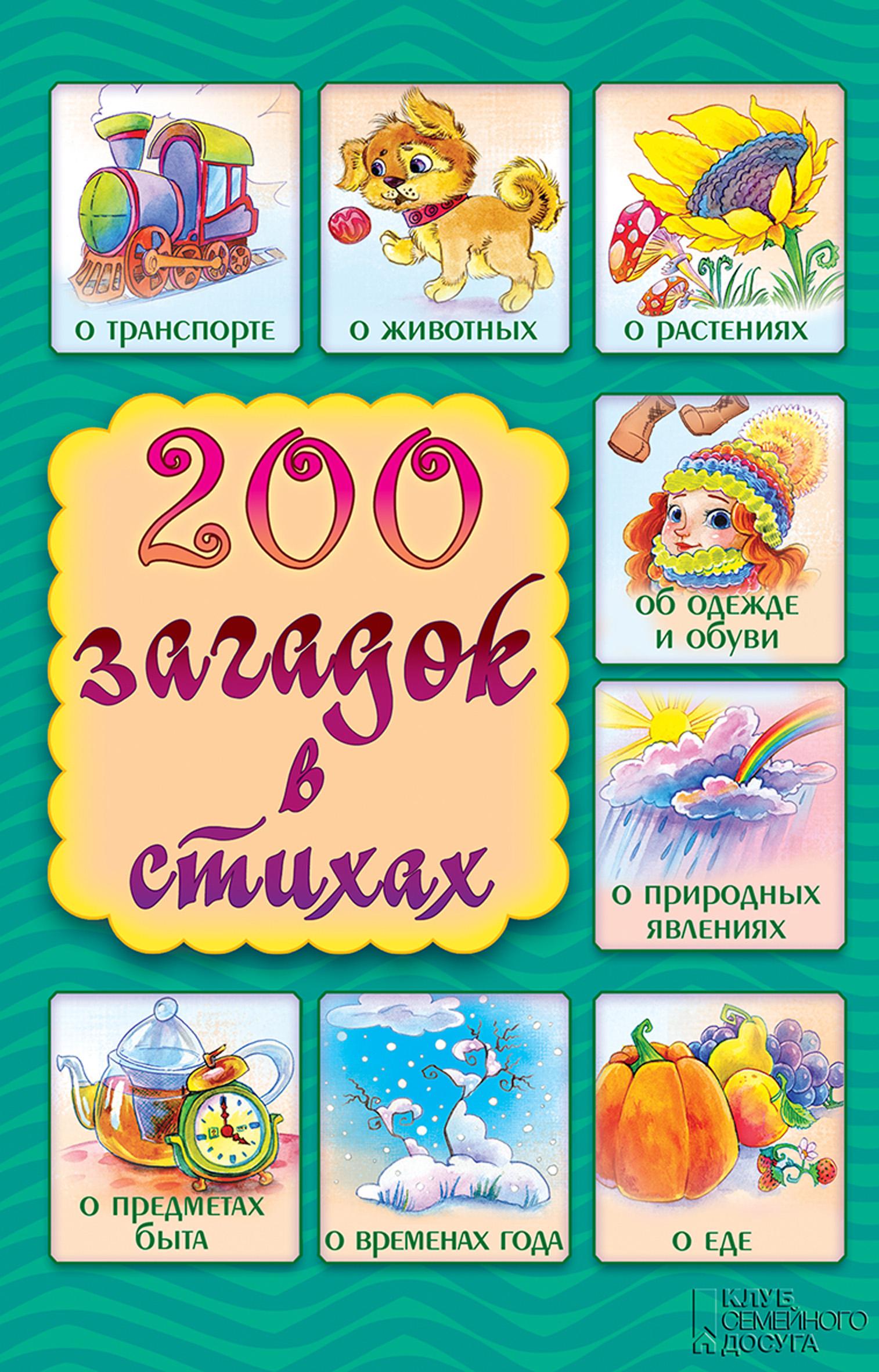 200 загадок в стихах
