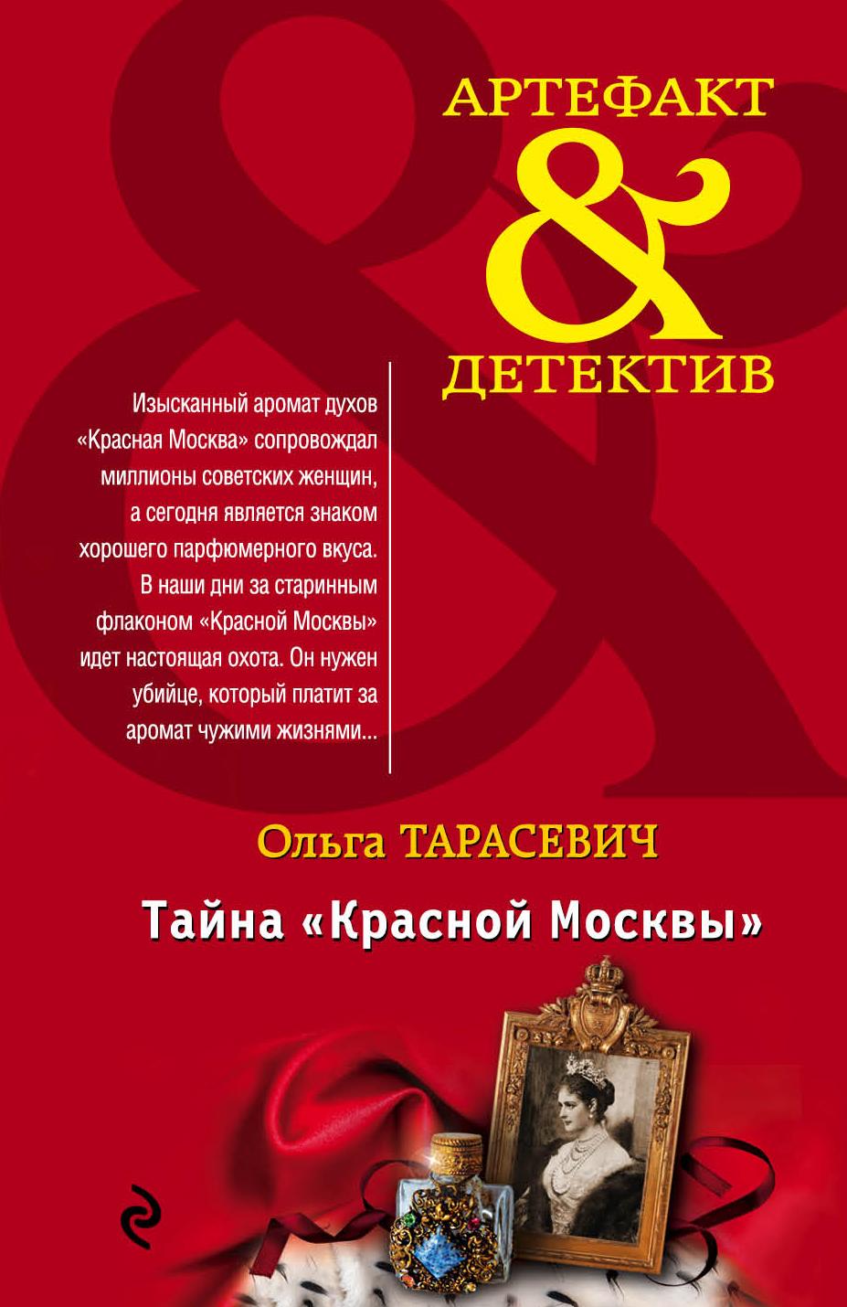 Тайна «Красной Москвы»