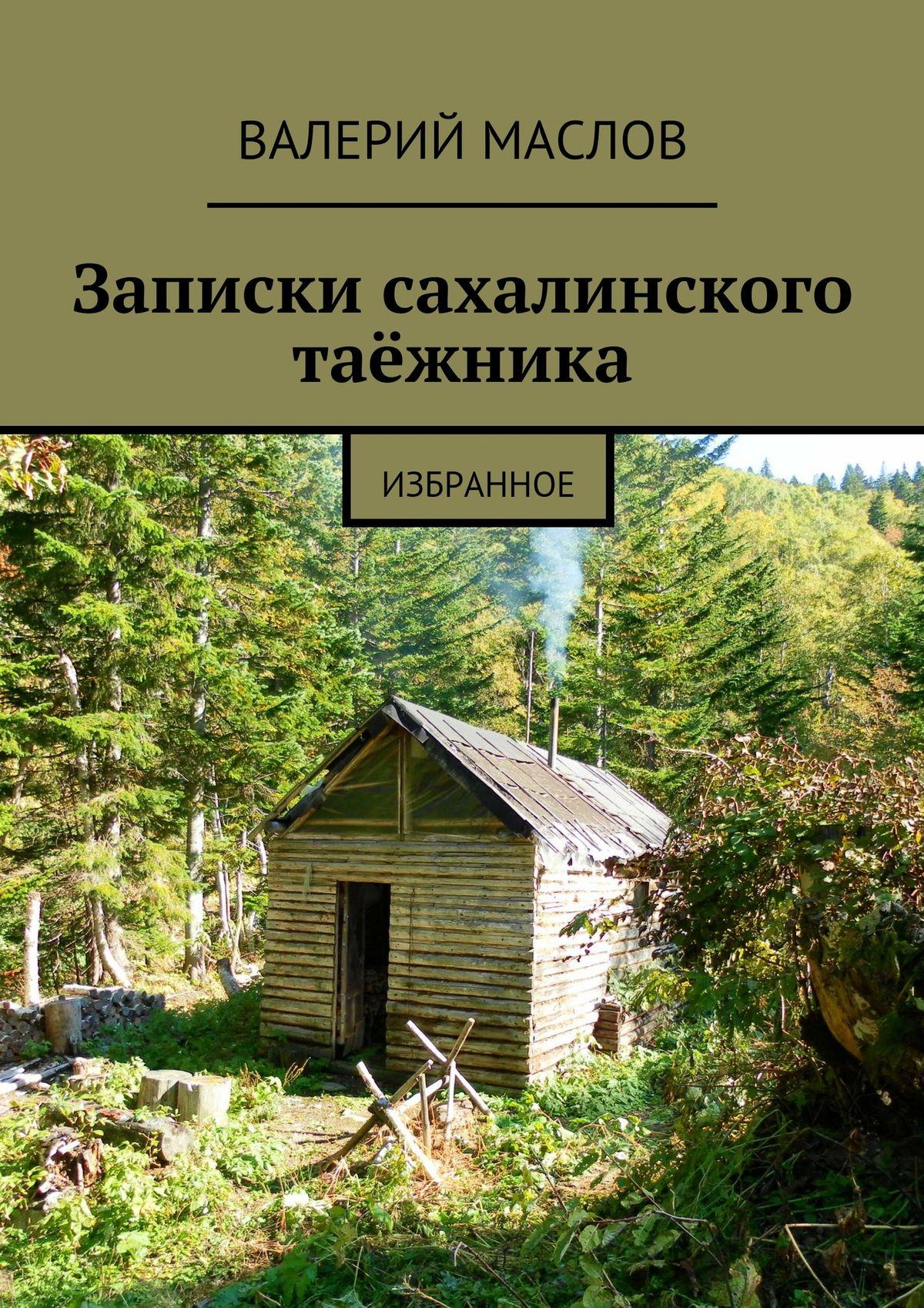 Записки сахалинского таёжника. Избранное