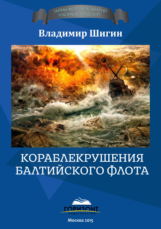 Кораблекрушения Балтийского флота