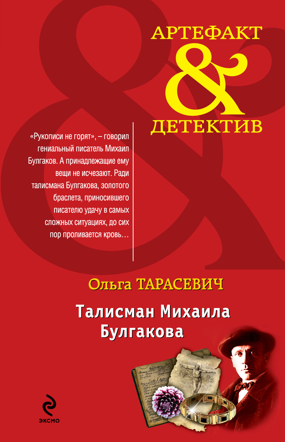 Талисман Михаила Булгакова